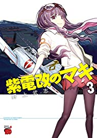 紫電改のマキ 3 (チャンピオンREDコミックス)