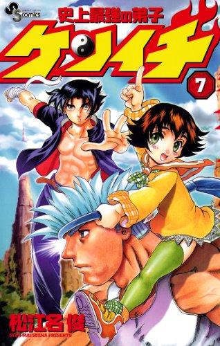 史上最強の弟子 ケンイチ(7) (少年サンデーコミックス)