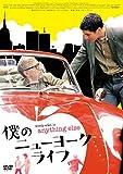 僕のニューヨークライフ[DVD]