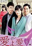 愛よ、愛 DVD-BOX 6