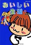 おいしい生活 (3) (バンブーコミックス 4コマセレクション)
