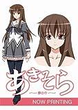 あきそら~夢の中~ 上巻 [DVD]