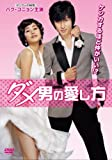 ダメ男の愛し方 [DVD]