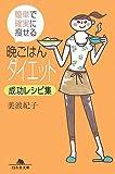 簡単で確実に痩せる晩ごはんダイエット成功レシピ集 (幻冬舎文庫 み 9-2)