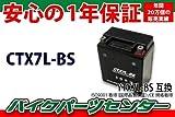 保証付バイクバッテリーCTX7LBSYTX7LBS FTX7LBS
