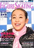 ワールド・フィギュアスケート 27 (27)