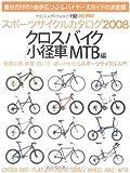 スポーツサイクルカタログ 2008 クロスバイク/小径車/M (ヤエスメディアムック 192)