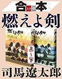 合本 燃えよ剣(上)?(下)【文春e-Books】
