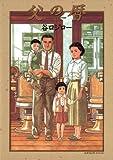 父の暦 (ビッグコミックス)