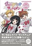 オトナアニメCOLLECTION ジュエルペット サンシャイン FANBOOK
