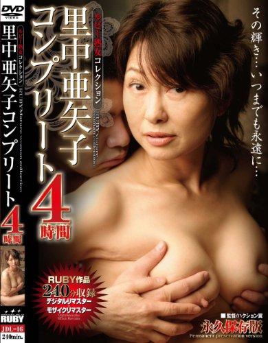 ルビー熟女コレクション  里中亜矢子コンプリート4時間(JDL-16) [DVD]