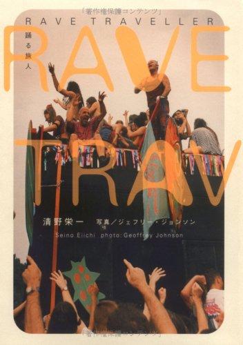 RAVE TRAVELLER―踊る旅人
