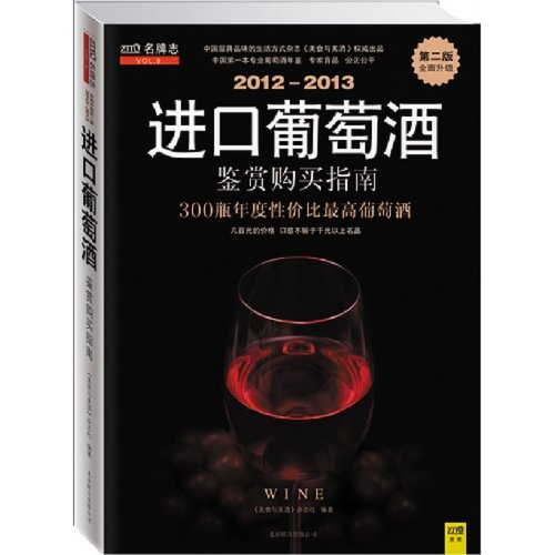 2012-2013 - Imported Wine Tasting Purchase Guidebook - VOL 9 - 2nd Edition (Chinese Edition)