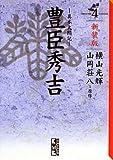 新装版 豊臣秀吉(4) (講談社漫画文庫)