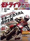 モトライダー・フォース Vol.31 (31) (SAN-EI MOOK)
