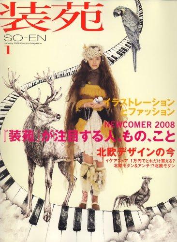 装苑 2008年 01月号 [雑誌]