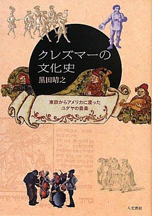 クレズマーの文化史: 東欧からアメリカに渡ったユダヤの音楽
