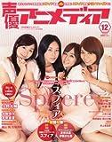 声優アニメディア 2010年 12月号 [雑誌]