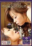エロチカ最後の新作&名場面集望月加奈/ラストレズ [DVD]