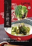 Lekue(ルクエ) いっぺんおたべ 京野菜 99865