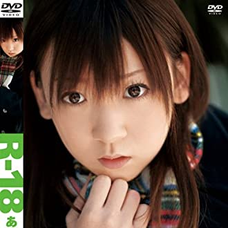 R-18 あずき  [DVD]