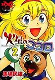 火星のココロ 2 (2) (マガジンZコミックス)
