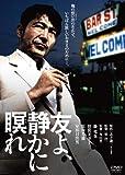 友よ、静かに瞑れ 角川映画 THE BEST[DVD]