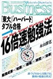16倍速勉強法 (Kobunsha Paperbacks Business 15)