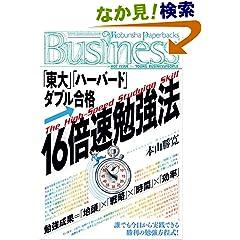 16倍速勉強法 (Kobunsha Paperbacks Business 15)