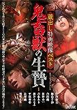 蔵出し特典映像ベスト 鬼畜獣の生贄 シネマジック [DVD]