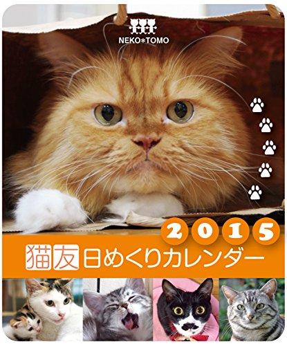 猫友日めくりカレンダー2015(365cats page-a-day calendar)