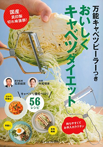 万能キャベツピーラーつき おいしくキャベツダイエット (主婦の友生活シリーズ)