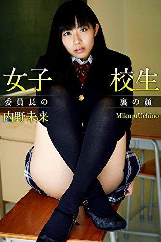 女子校生 委員長の裏の顔 内野未来 美少女☆爛漫女学園