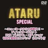 ATARU スペシャル~ニューヨークからの挑戦状!!~ディレクターズカットDVD プ...[DVD]
