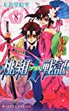 桃組プラス戦記 第8巻 (あすかコミックス)