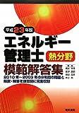 エネルギー管理士熱分野模範解答集〈平成23年版〉