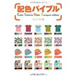 img - for Color Scheme Bible compact version (2004) ISBN: 4881081799 [Japanese Import] book / textbook / text book