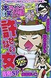 ちび本当にあった笑える話ガールズコレクション 34 (ぶんか社コミックス)