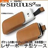 【レザー ポーチ型ケース ブラウン】for SIRIUSα IS06 /シリウス