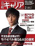 日経キャリアマガジン 2009 2月CAREER UP号 (日経ムック)