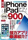 最新iPhone & iPadアプリ特撰900–iPhone 5s/5c & iPad Air/mini対応-