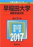 早稲田大学(国際教養学部) (2017年版大学入試シリーズ)
