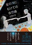 星の海にむけての夜想曲 (星海社FICTIONS)