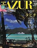 船の旅 AZUR (アジュール) 2011年 12月号 [雑誌]