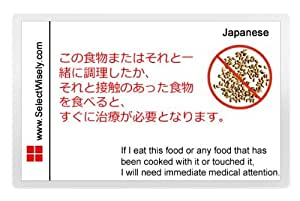 Amazon.com: Sesame Allergy Translation Card - Translated in Dutch or