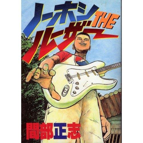 ノーホシTHEルーザー (ヤングマガジンコミックス)