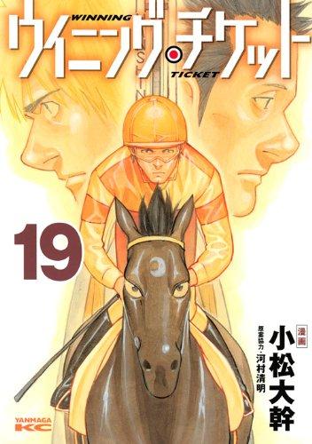 ウイニング・チケット(19) (ヤングマガジンコミックス)