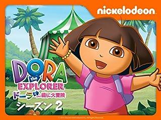 ドーラといっしょに大冒険2