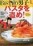 BISTRO (ビストロ) 男子 Vol.5 2012年 05月号 [雑誌]
