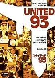 ユナイテッド93[DVD]
